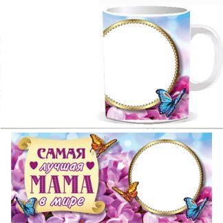 Чашка с фото для мамы M0003S