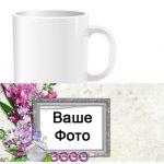 Чашка с рамкой и фото цветы - (w003)