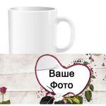 Чашка с фото сердце W0006