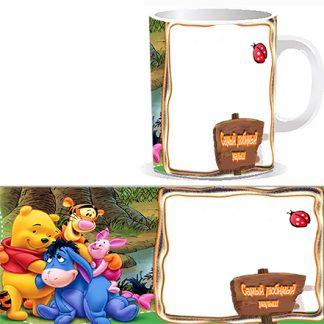 Чашка детская Винни Пух и его друзья с надписью «Самый любимый малыш» и Вашей фотографией, фотографией поздравляемого ребенка