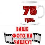 печать фотографий на чашку, киев ленинградская площадь