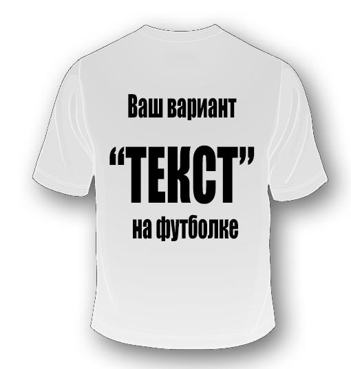 Нанесение текста на футболку под заказ a9c33a909997f